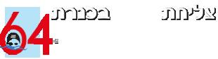 צליחת ZOGGS בכנרת ה-64 | צליחת ZOGGS בכנרת 2017